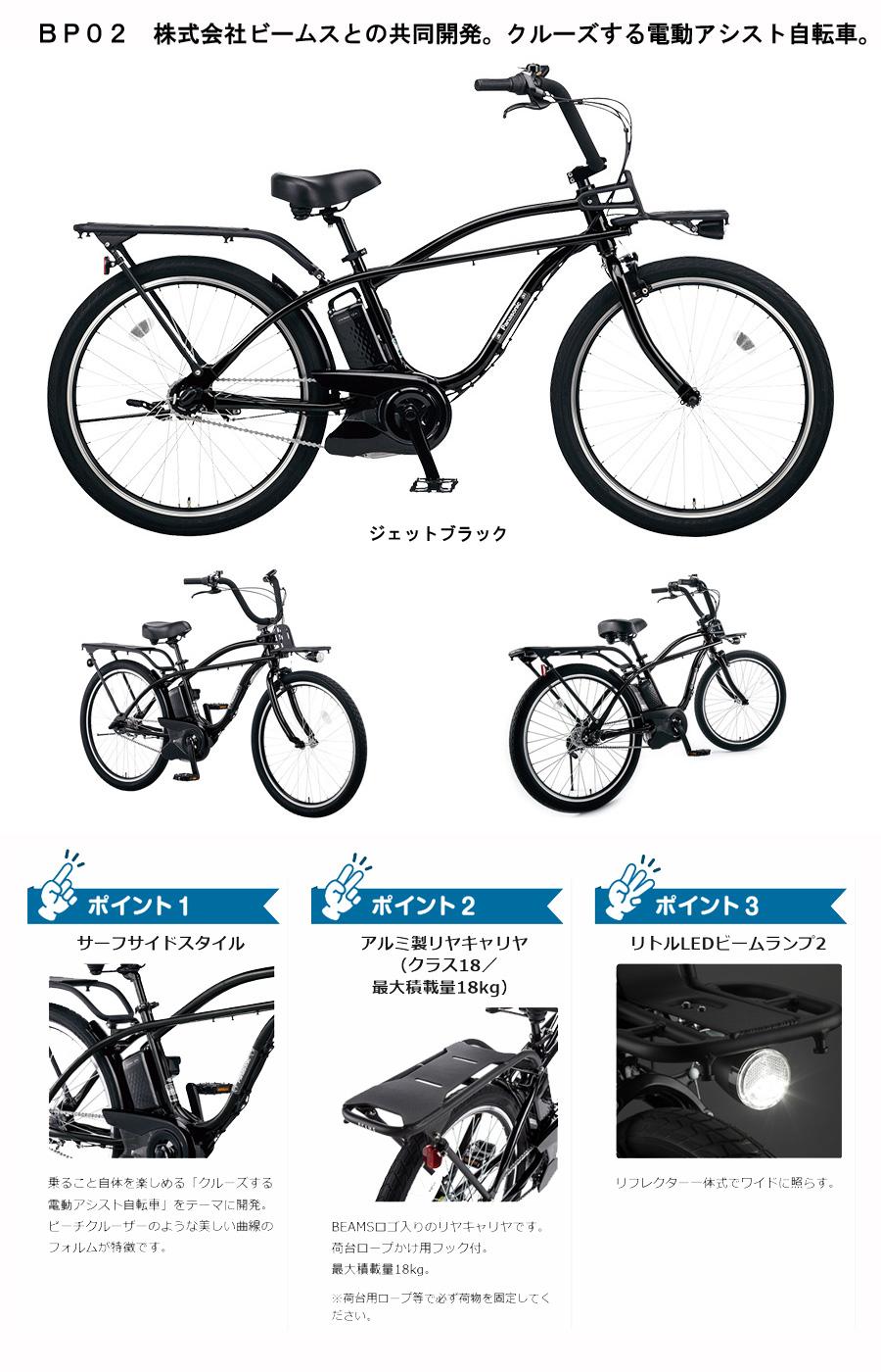 Panasonicパナソニック電動アシスト自転車 2019年モデルの商品案内